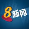 MediaCorp Pte Ltd - Channel 8 News & Current Affairs 8频道新闻及时事节目 Grafik
